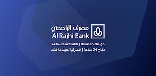 طريقة فتح حساب استثماري لتداول الاسهم السعودية لدى مصرف الراجحي وبنك البلاد  خطوة بخطوة