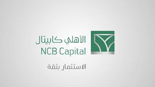 طريقة فتح حساب استثماري في البنك الاهلي السعودي