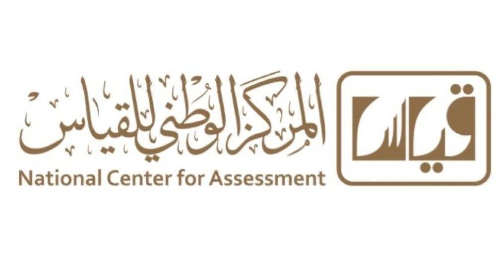 طريقة التسجيل في قياس من اجل اختبار القدرات العامة والرخصة المهنية والتحصيلي