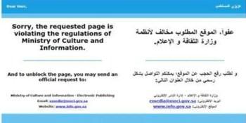 """المملكة تحجب صحفًا قطرية وموقع """"الجزيرة"""""""