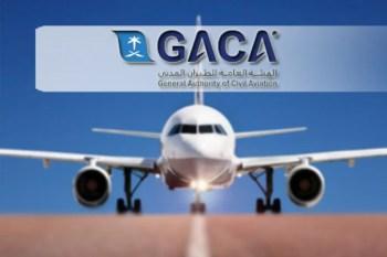 «الطيران المدني»: 5960 ريالا الحد الأقصى لتعويض المسافرين عن أمتعتهم المفقودة