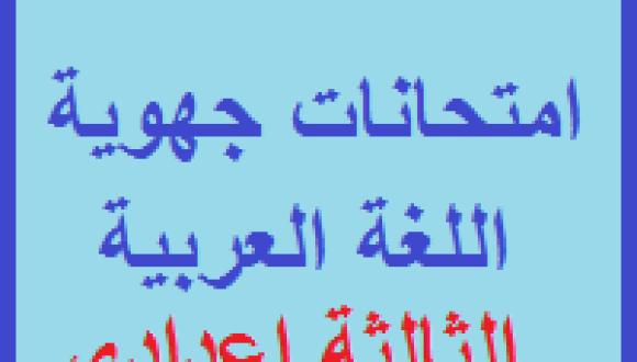 الإمتحانات الموحدة الجهوية مادة اللغة العربية السنة الثالثة إعدادي