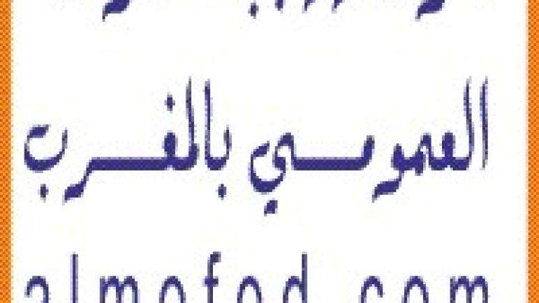 حقوق وواجبات الموظف العمومي بالمغرب
