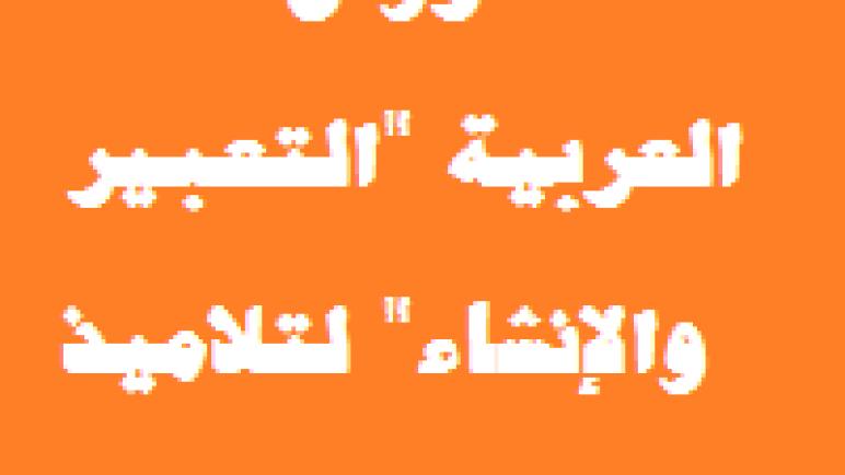 اللغة العربية التعبير والإنشاء لتلاميذ الثالثة اعدادي