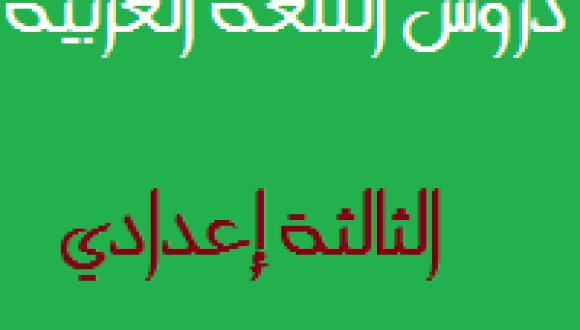 دروس مادة اللغة العربية للسنة الثالثة إعدادي