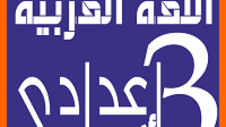 تطبيق اندرويد:جميع دروس اللغة العربية الثالثة إعدادي