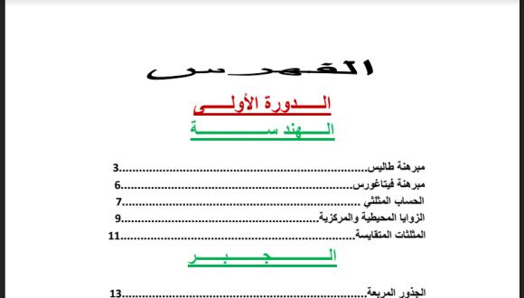 ملخص جميع دروس الرياضيات الثالثة اعدادي في ملف واحد PDF