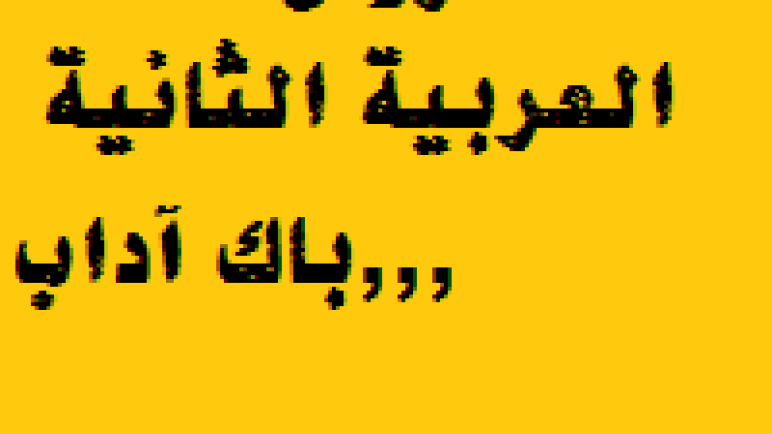 فروض اللغة العربية الثانية باك آداب,,,