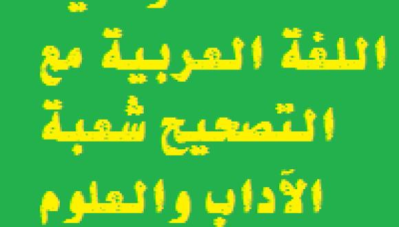 امتحانات وطنية اللغة العربية مع التصحيح شعبة الآداب والعلوم الانسانية