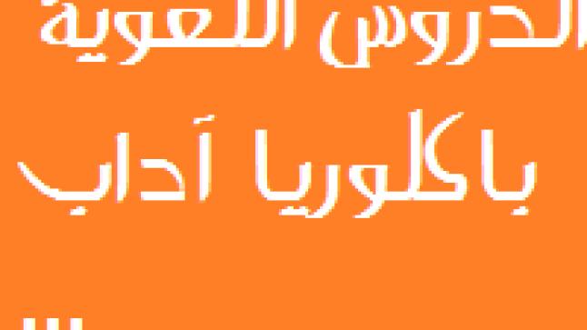 الدروس اللغوية باكلوريا آداب…