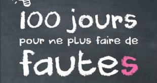 كتاب رائع لتعلم اللغة الفرنسية : 100 يوم لتجنب القيام بأي خطاء