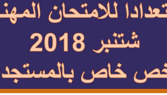 استعدادا للامتحان المهني شتنبر 2018 ملخص خاص بالمستجدات