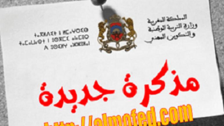 بلاغ صحفي بخصوص حركية المديرين الإقليميين