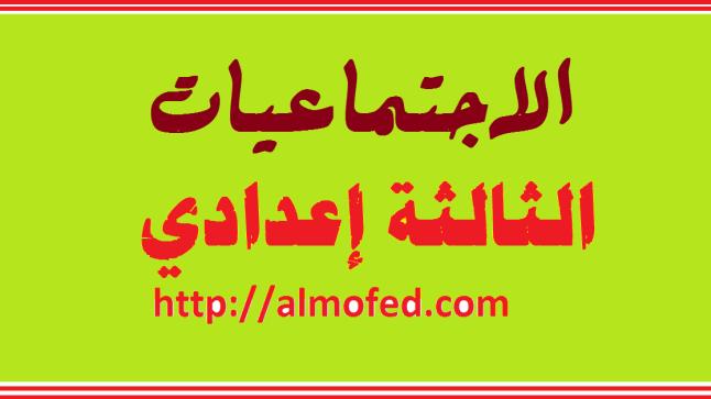 درس المغرب وحوار الأديان – مادة التربية على المواطنة – الثالثة إعدادي