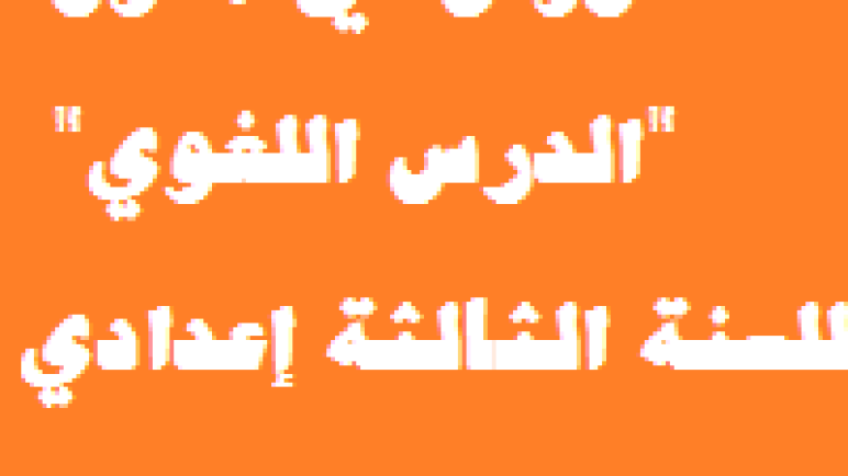 درس المعاجم للثالثة إعدادي (مادة اللغة العربية)