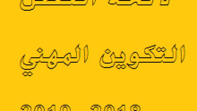 لائحة عطل التكوين المهني 2018-2019 الرسمية بالمغرب