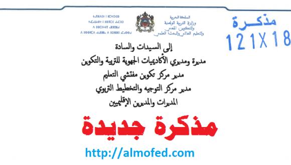 دفاتر مساطر تنظيم الامتحانات الاشهادية برسم سنة 2019
