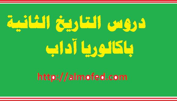 درس الحركات الاستقلالية بالجزائر وتونس وليبيا – مادة التاريخ – الثانية باكالوريا آداب