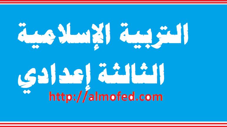 درس عناية الإسلام بالذوق السليم الثالثة إعدادي في التربية الإسلامية