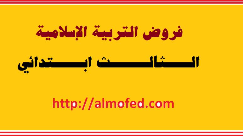 الفرض الأول في التربية الإسلامية الدورة الأولى (02) للمستوى الثالث ابتدائي