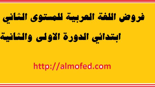فروض مادة اللغة العربية للمستوى الثالث ابتدائي