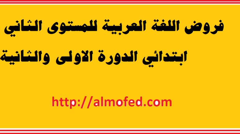 الفرض الأول في اللغة العربية الدورة الثانية (01) للمستوى الثالث ابتدائي