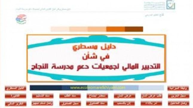 تجميعية وثائق جمعية دعم مدرسة النجاح
