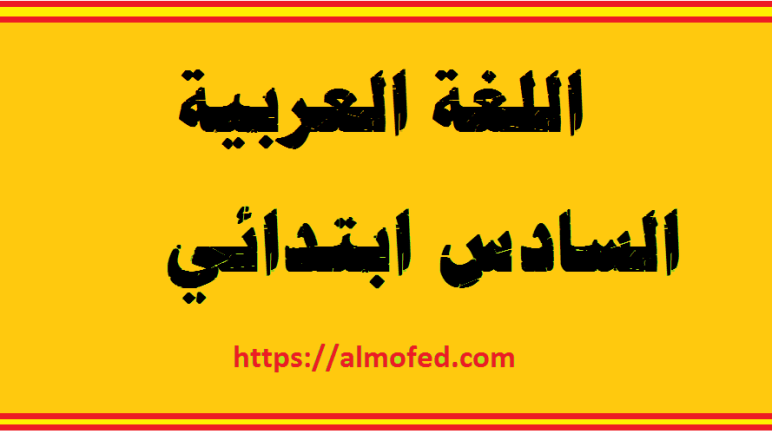 الامتحان المحلي في اللغة العربية قلعة بني روثن السادس ابتدائي