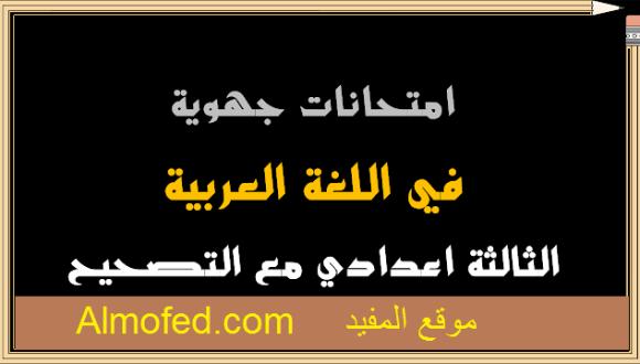 امتحانات جهوية الثالثة إعدادي مادة اللغة العربية مع التصحيح.