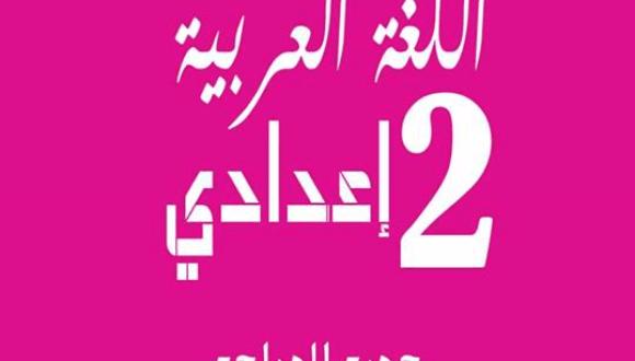 تطبيق جميع الدروس اللغة العربية الثانية اعدادي