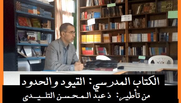 الكتاب المدرسي: القيود والحدود هو عنوانُ لقاءٍ تربوي أطره المفتش عبد المحسن التليدي