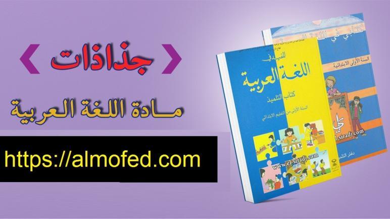 جذاذات مادة اللغة العربية للمستوى الأول ابتدائي 2019 منقحة