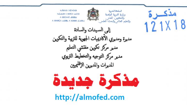 مذكرة رقم 19-078 بتاريخ 25 يونيو 2019 في شأن تنظيم الحركة الانتقالية الخاصة بمؤسسات تكوين الأطر التر