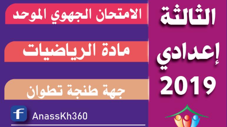 الامتحان الجهوي الموحد الثالثة إعدادي مادة الرياضيات جهة طنجة تطوان 2019