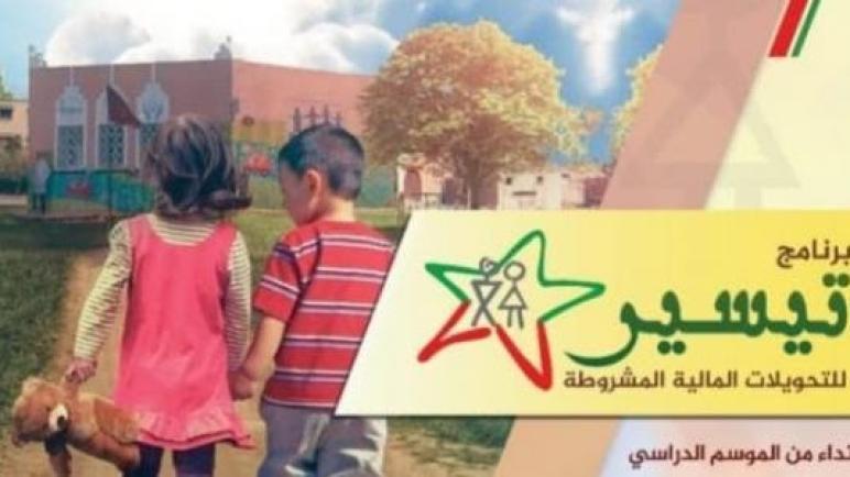 """الشركات المغربية تساهم في تمويل برنامج """"تيسير"""" بأكثر من 200 مليار سنتيم"""