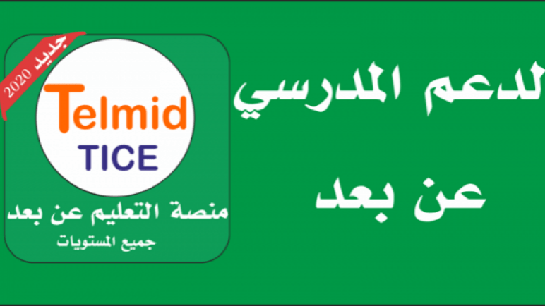 تطبيق منصة التعليم عن بعد جميع المستويات TelmidTice