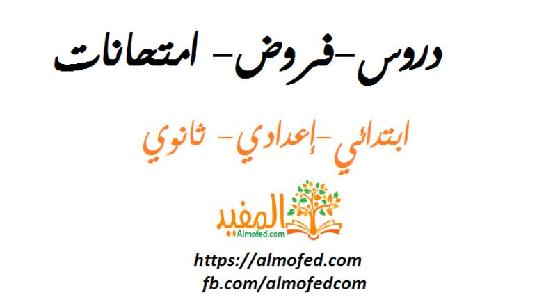فروض اللغة العربية الثالثة اعدادي مع التصحيح
