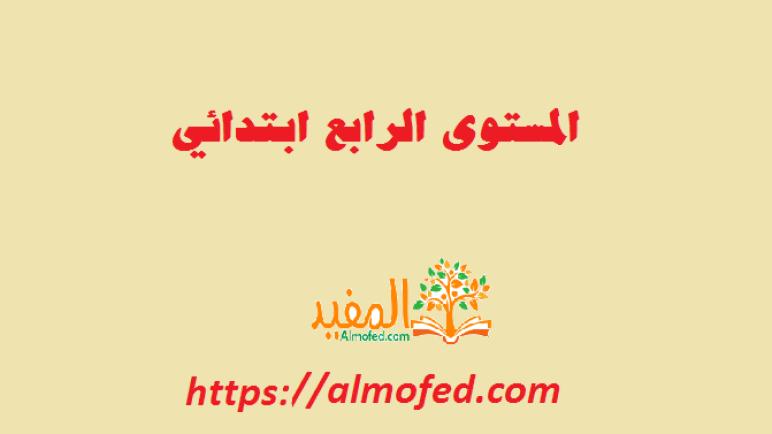 جذاذات مادة اللغة العربية الرابع ابتدائي 2020