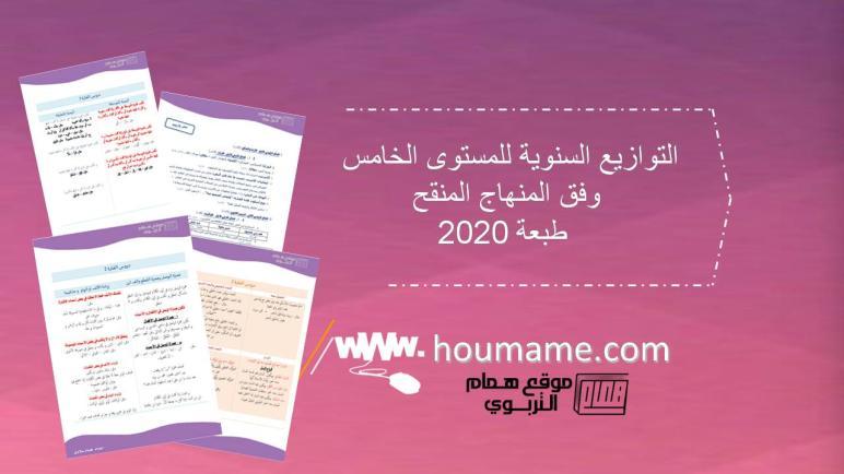 التوازيع السنوية للمستوى الخامس وفق المنهاج المنقح طبعة 2020