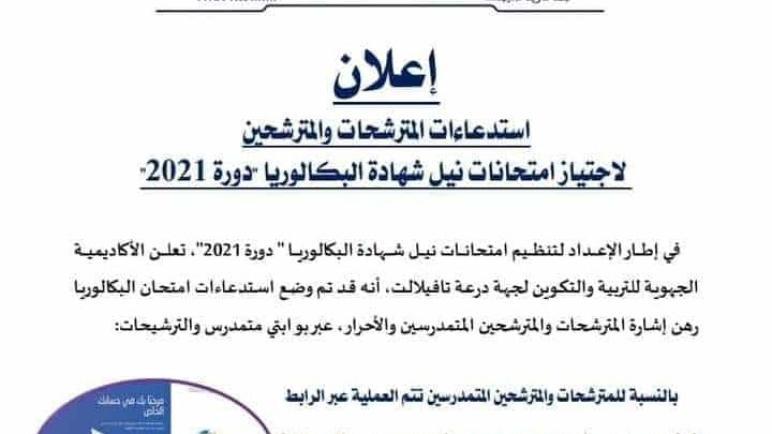 تحميل استدعاء البكالوريا 2021