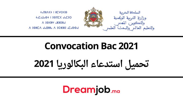 Convocation Bac 2021 تحميل استدعاء البكالوريا