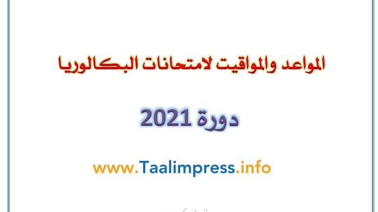 مواقيت وتواريخ الامتحان الوطني والجهوي لجميع الشعب 2021
