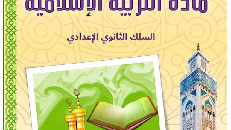 دفتر النصوص مادة التربية الإسلامية صيغة قابلة للتعديل