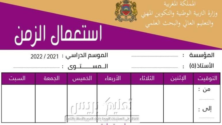 نماذج فارغة من استعمالات الزمن لأستاذ العربية والفرنسية قابلة للتعديل