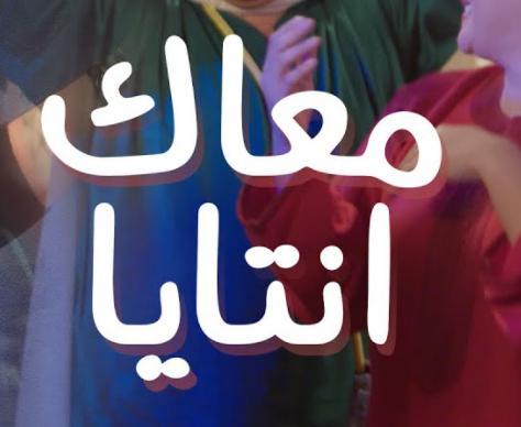 كلمات معاك نتايا حاتم عمور