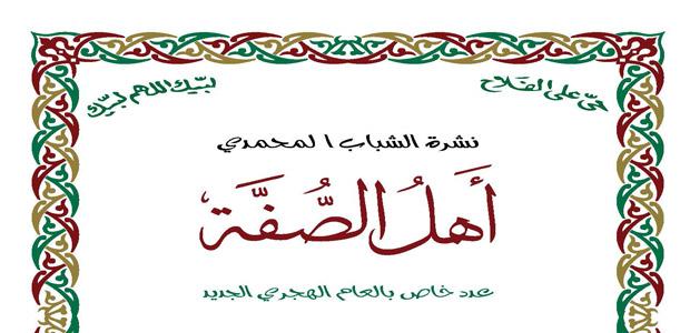 للتحميل: أهل الصفة، نشرة الشباب المحمدي، العدد (3)، بداية العام الهجري 1433 هـ