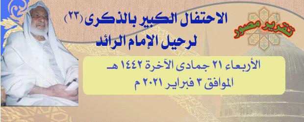 تقرير عن الاحتفال بالذكرى (23) لرحيل الإمام الرائد سيدي محمد زكي إبراهيم