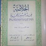 الخلاصة مجلة العشيرة المحمدية
