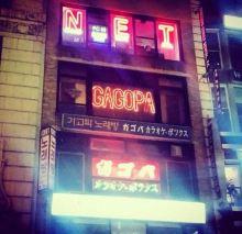 Korean Karaoke, NYC