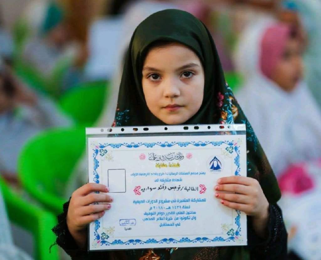 250 طالبة تتخرج من الدورات الصيفية التي اقامها مجمع المبلغات في بغداد الرصافة الأولى